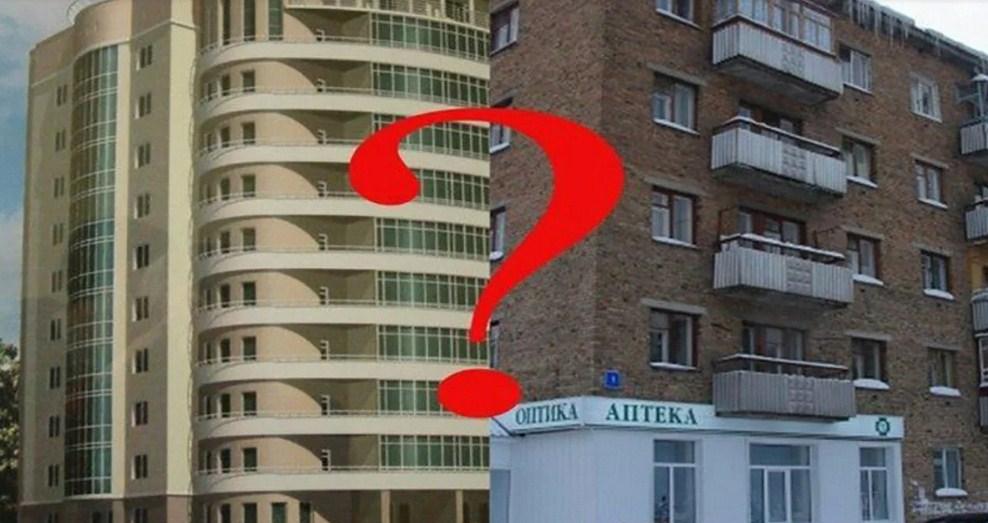 Какую недвижимость не стоит покупать?